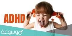ما هو مرض adhd عند الاطفال
