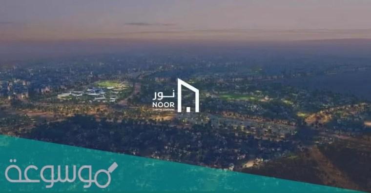 وحدات مدينة نور هشام طلعت مصطفى