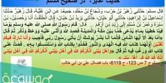حديث الغدير في صحيح مسلم والبخاري
