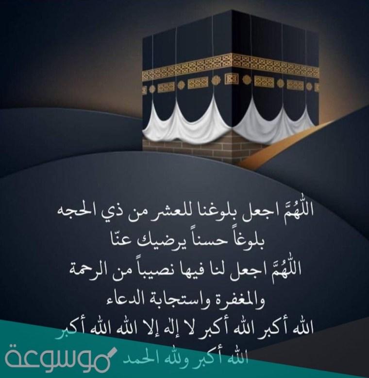دعاء اللهم بلغنا خير ايام الدنيا عشر ذي الحجة