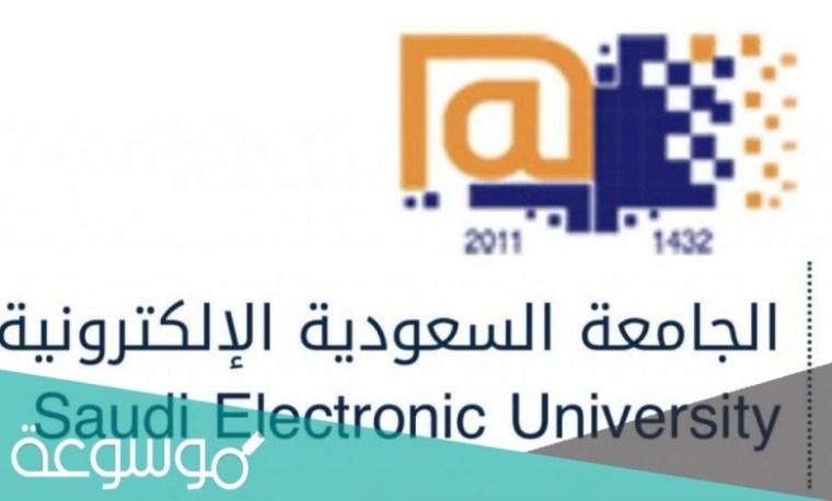 الجامعة السعودية الإلكترونية 2021