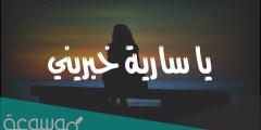 كلمات يا نجوم السماء ياساريه خبريني