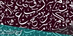 ماذا يسمى الكلام الذي لا يفهمه العرب