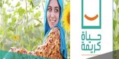 ما هي مبادرة حياة كريمة في مصر