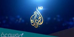 متى تأسست قناة الجزيرة