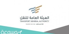 موعد بدء تطبيق العقد الإلكتروني الموحد لتأجير السيارات 1443