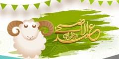 اجمل تهاني عيد الاضحى المبارك 1442/2021