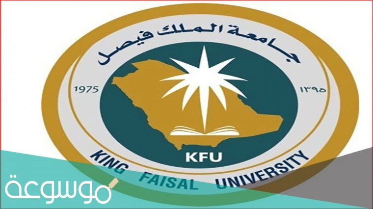 قائمة دورات جامعة الملك فيصل المجانية عن بعد 1442