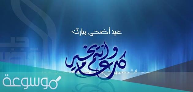 عبارات عيد اضحى مبارك وعساكم من عواده 2021