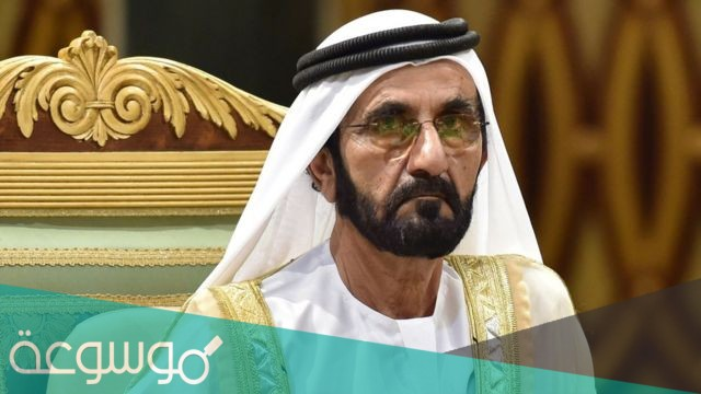كم عمر الشيخ محمد بن راشد ال مكتوم