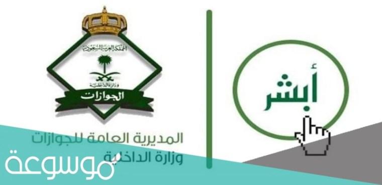 اوقات دوام الجوازات بعد عيد الاضحى في السعودية 1442 / 2021