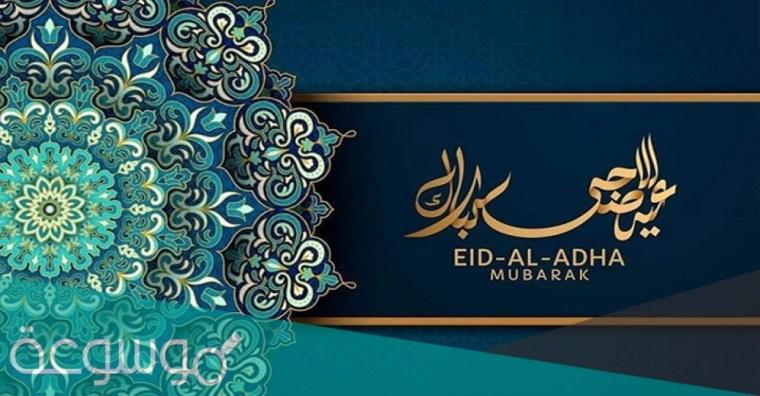 موعد صلاة عيد الاضحى في المدينة المنورة 2021 / 1442 واماكن الصلاة بالتفصيل