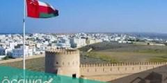 متى اجازة عيد الاضحى 2021 سلطنة عمان