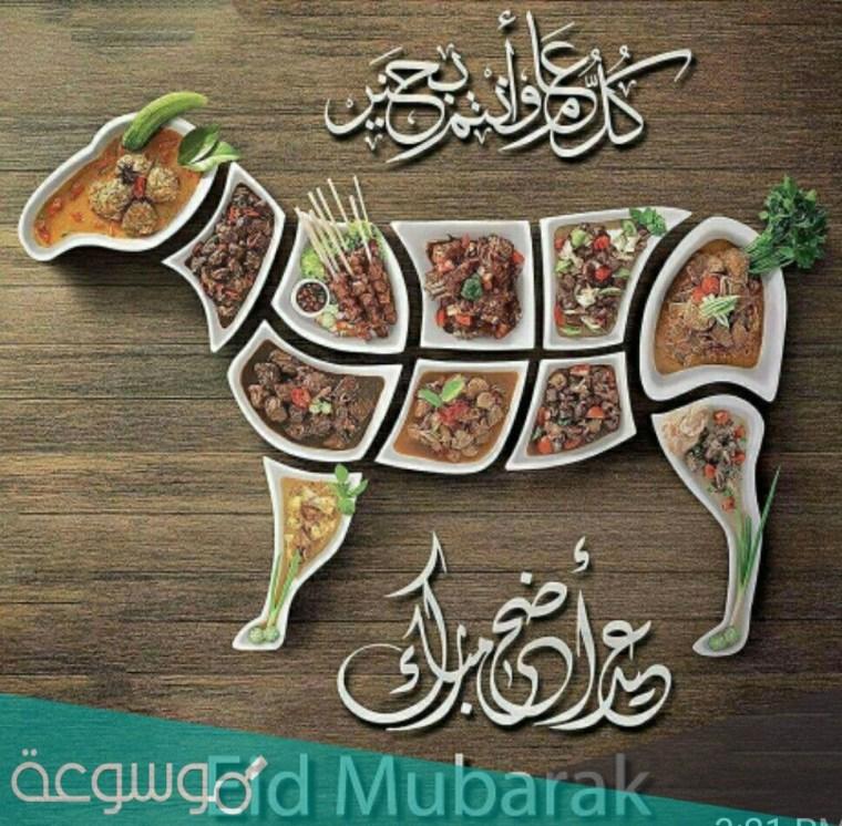 صور عيدكم مبارك 1442