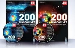 สุดยอด 200 Tip ลับWindows 7 คุณรู้แค่ไหน ถ้าไม่มั่นใจ ก็จัดไปอย่าได้รอ