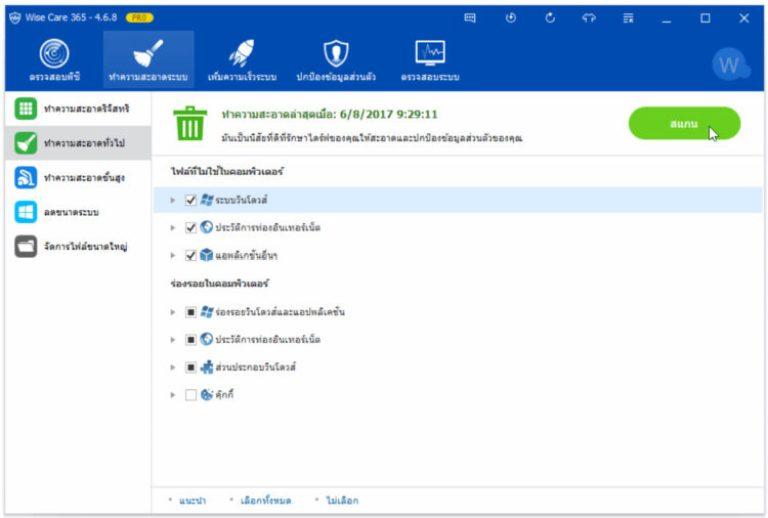 วิธีลบไฟล์ขยะในคอม Windows 10 /8.1/7 ไฟล์ Temp แบบโคตรลึก สะอาดหมดจด