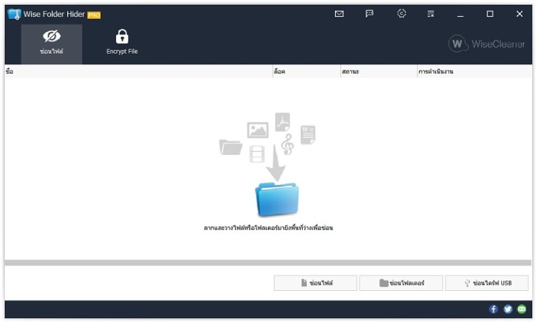 Wise Folder Hider Pro Screenshot