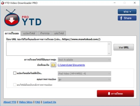 YTD Video Downloader Pro 5.9.18.4 [Full] ถาวร ภาษาไทย ฟรี