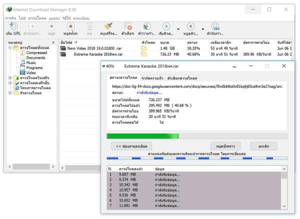 IDM Portable 6.38 Build 16 [Full] ถาวร แบบพกพาใส่ USB ภาษาไทย