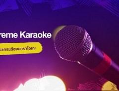 eXtreme Karaoke 2021 [Full] ภาษาไทย คาราโอเกะปีใหม่ 2564 ฟรี