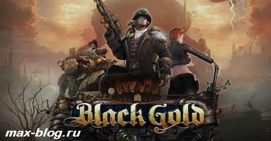 Игра-Black-Gold-Обзор-и-прохождение-игры-Black-Gold-online-3