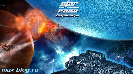 Игра-Star-Race-Обзор-и-прохождение-игры-Star-Race-online-1