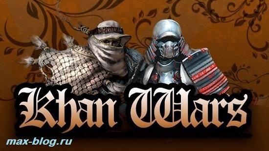 Игра-Khan-Wars-Обзор-и-прохождение-игры-Khan-Wars-2