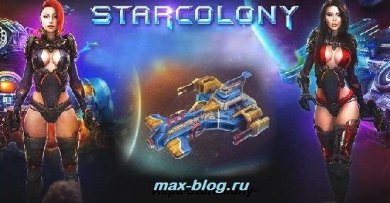 Игра-Starcolony-Обзор-и-прохождение-игры-Starcolony-4