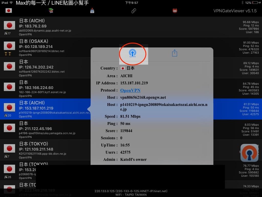 iPhone/iPad 使用OpenVPN Connect 教學 – Max的每一天