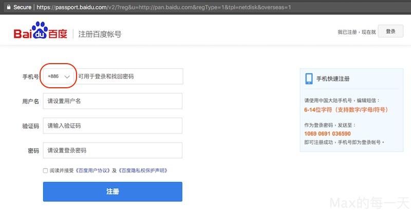 臺灣或海外用戶註冊百度帳號,手機驗證教學 – Max的每一天