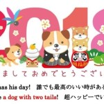 【謹賀新年2018】Every dog has his day!