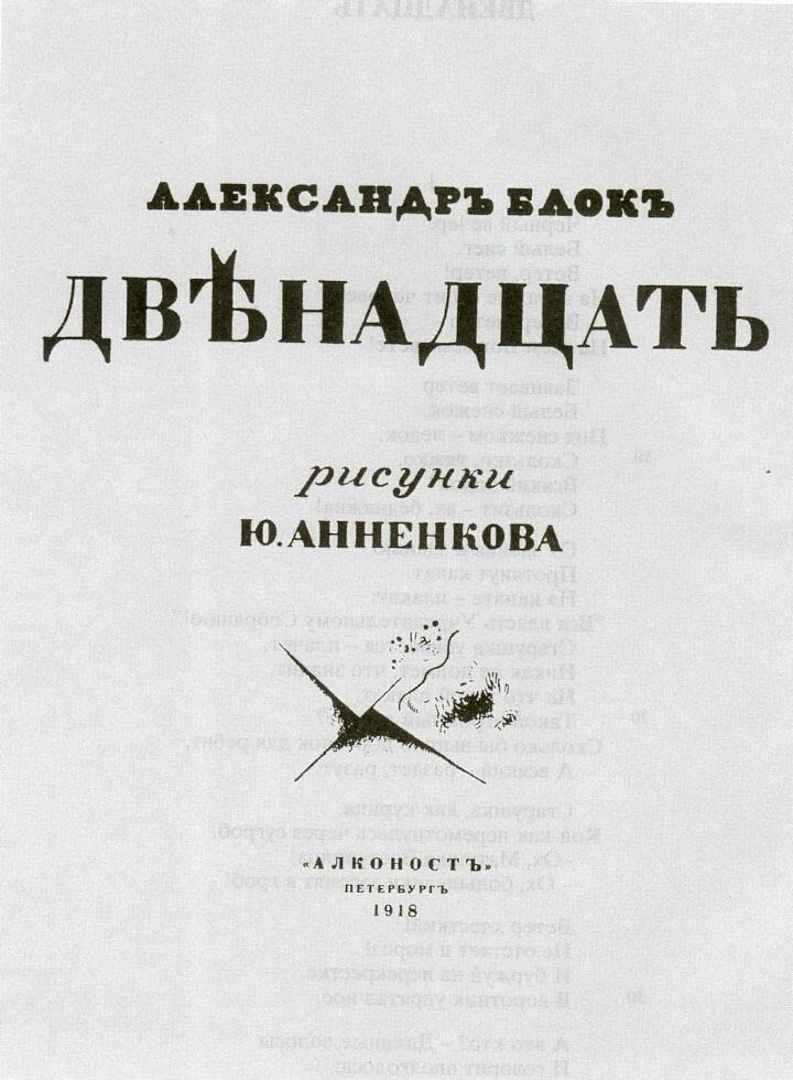 Alexander Aleksandrovich Blok