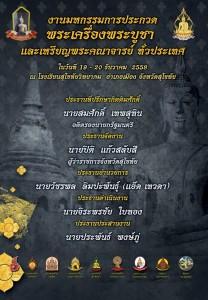 20151220 Sukhothai