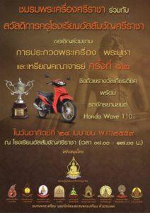 20160424 Chonburi