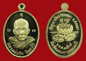 First Batch Gold Rian Luang Phor Jit Wat Kuan Zhong BE2538