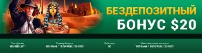 Интернет казино с бесплатным депозито рулетка р20н2к гост 750289