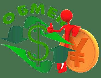 Ообман с обменом валюты