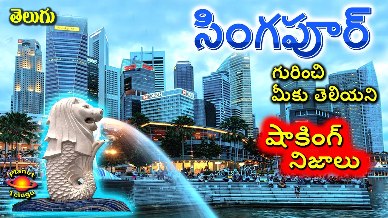 SINGAPORE Shocking & Surprising Unknown Facts in Telugu by