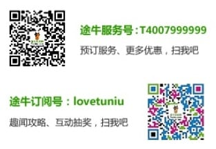 You Want to Attract Chinese Tourists, Target their Community! Chinese Social Media  Tuniu-service-and-official-account