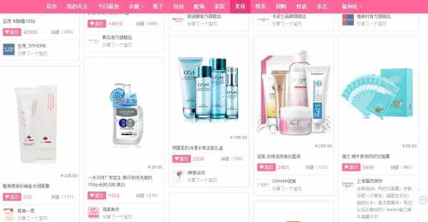 5 Top Social Media Sites Used by the Chinese Female Demographic Chinese Social Media  Meilishuo-cosmeto-screen