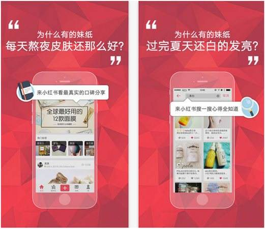 Little Red Book: The Perfect Platform to Engage More Chinese Customers Chinese Social Media  LittleRedBook-App