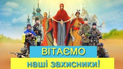 Привітання з Днем захисника України 2019: найкращі поздоровлення - фото 1