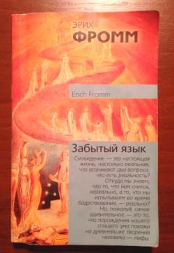 Обложка книги Забытый язык Эриха Фромма