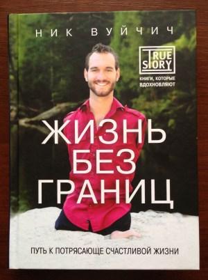 Книга Ника Вуйчича Жизнь без границ