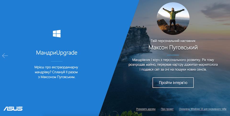 Upgrade путешествия вместе с Microsoft Украина