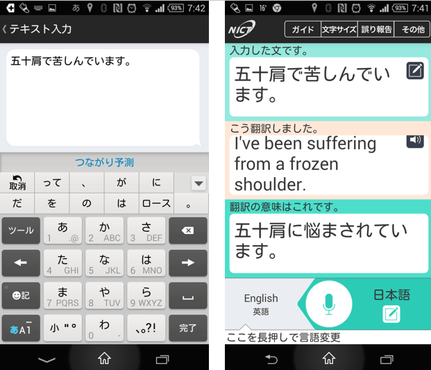 Correct Translation of Frozen Shoulder