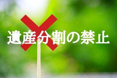 遺産分割の禁止