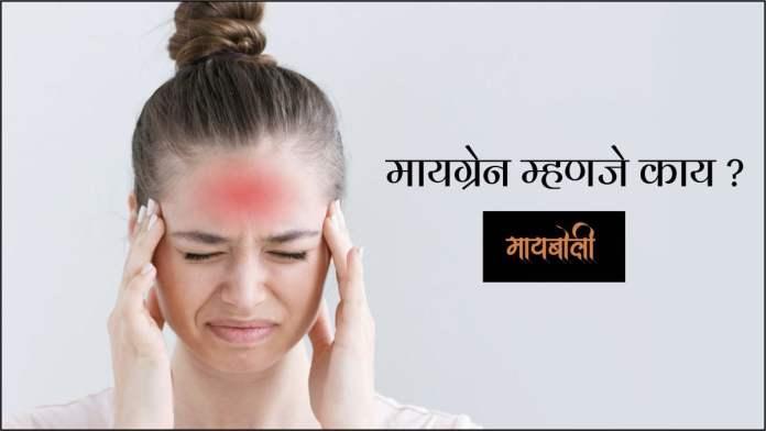migraine meaning in marathi