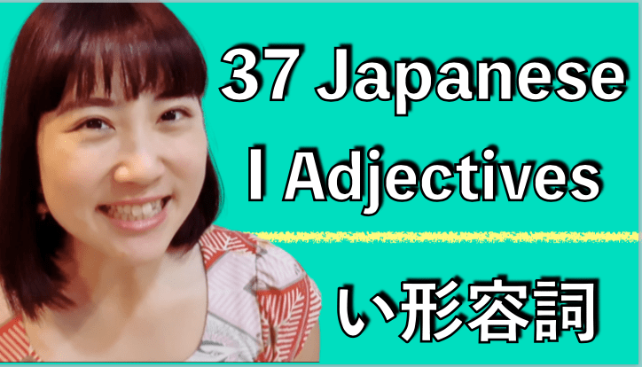 "List of い形容詞 ""I"" Adjectives 