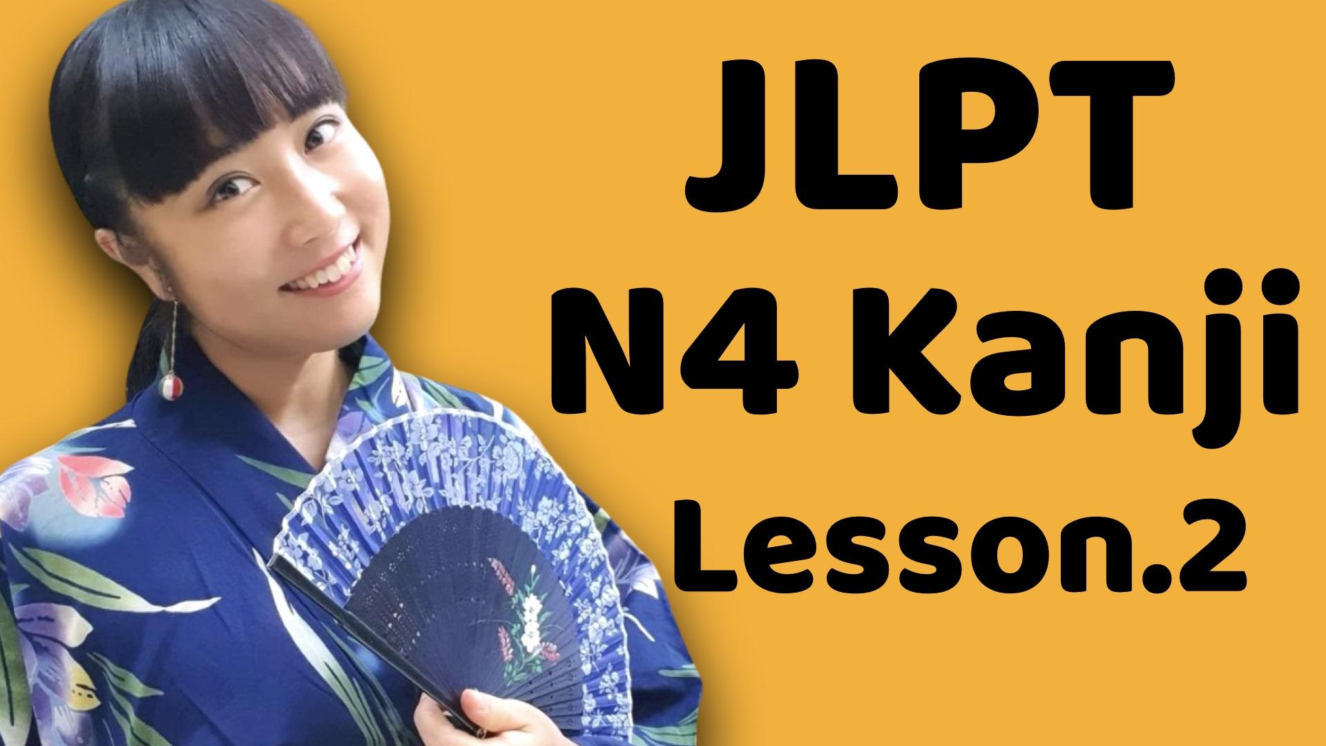 JLPT N4 Kanji Material (#002)